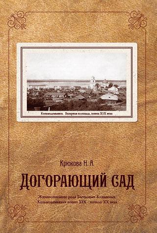 Кинга Догорающий сад Н.А.Крюкова