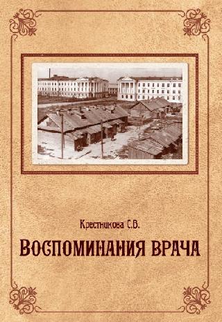 Книга Воспоминания врача С.В.Крестникова