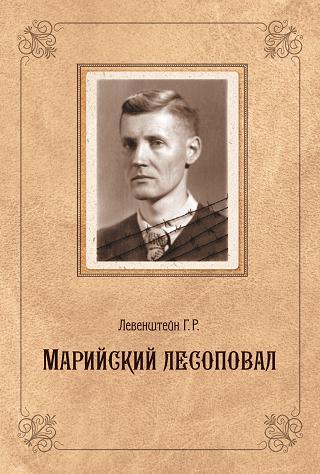 Книга Марийский лесоповал Г.Р.Левенштейн
